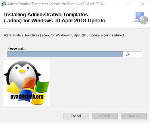 Процесс установки Administrative Templates (.admx) for Windows 10 April 2018 Update.msi