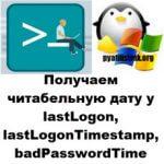 Как получить нормальную дату у lastLogon, lastLogonTimestamp, badPasswordTime