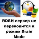 RDSH сервер не переводится в режим Drain Mode