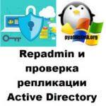 Repadmin и проверка репликации Active Directory