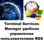 Terminal Services Manager удобное управление пользователями RDS