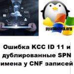 Ошибка KCC ID 11 и дублированные SPN имена у CNF записей