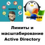 Лимиты и масштабирование Active Directory