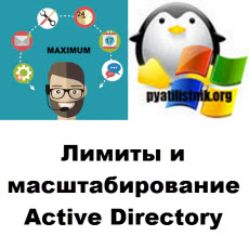 Active Directory maximum
