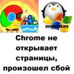 Chrome не открывает страницы, произошел сбой