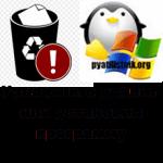 Узнаем кто удалил или установил программу в Windows