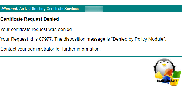 Your certificate request was denied