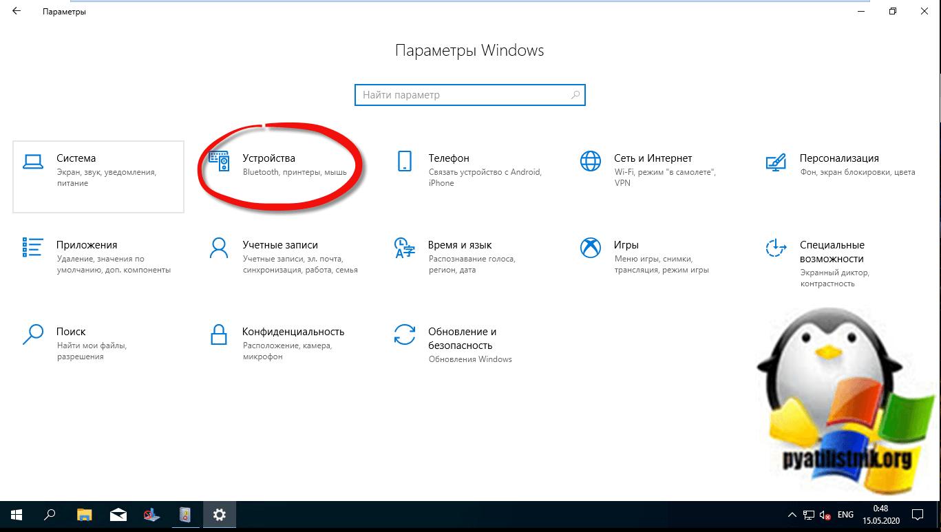 Как отключить инверсию мыши в Windows 10