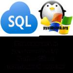 Как скачать и установить SQL Native Client последней версии