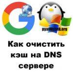 Как очистить кэш на DNS сервере