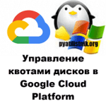 Управление квотами дисков в Google Cloud Platform
