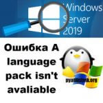 Ошибка A language pack isn't available в Windows Server 2019
