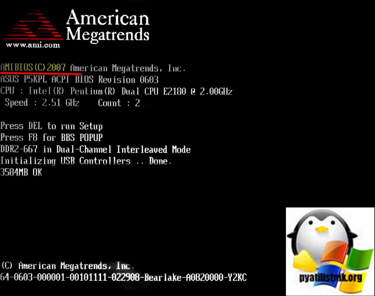Экран AMI BIOS