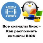 Все сигналы биос. Как распознать сигналы BIOS