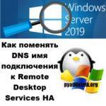 Как поменять DNS имя подключения к Remote Desktop Services HA