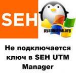 Не подключается USB ключ в SEH UTN Manager