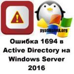 Ошибка 1694 в Active Directory на Windows Server 2016