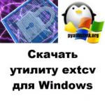 Скачать утилиту extcv для Windows