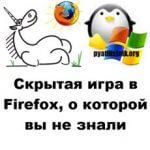 Скрытая игра в Firefox, о которой вы не знали
