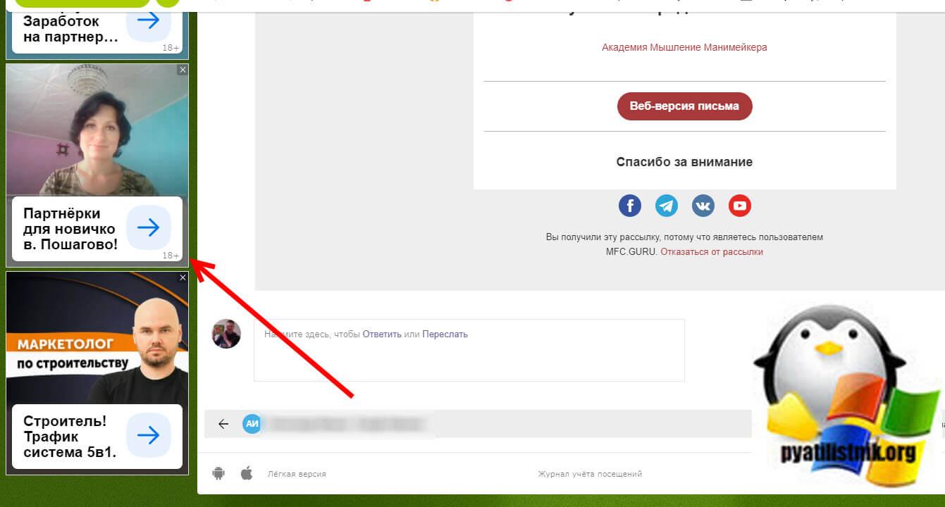 Пример рекламных блоков Яндекса в почте