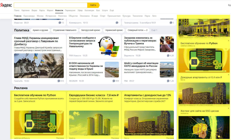 Как убрать рекламу в Яндекс новостях