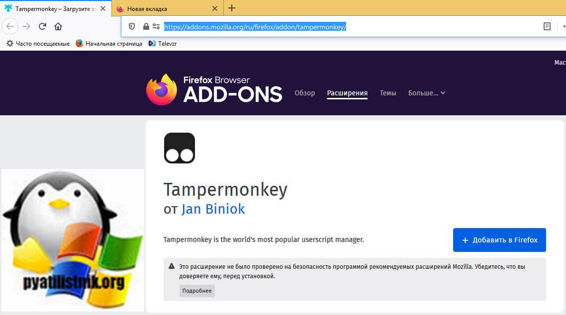 Как запретить рекламу яндекс в Mozilla
