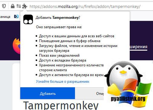 Запрещаем рекламу Яндекса в Firefox