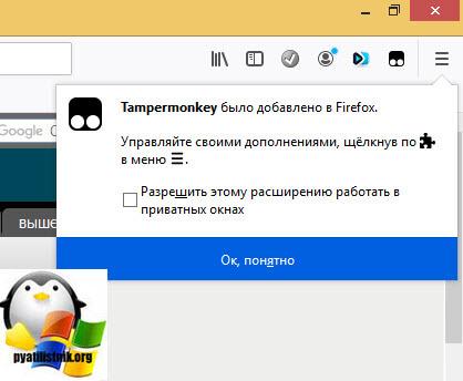 Добавление Tampermonkey в Firefox