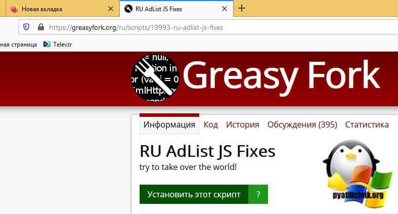 Установка скрипта блокирующего рекламу яндекса в Firefox