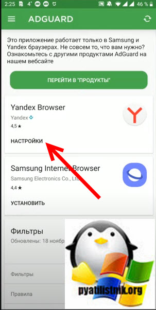 как убрать рекламу в яндексе на андроиде