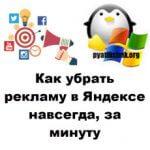 Как убрать рекламу в Яндексе навсегда, за минуту