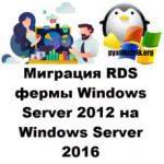 Миграция RDS фермы Windows Server 2012 на Windows Server 2016