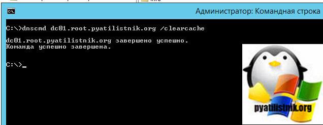 Как удалить кэш на DNS сервере через cmd