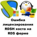 Ошибка лицензирования RDSH хоста на RDS ферме