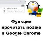 Функция прочитать позже в Google Chrome