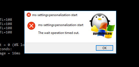 ms-settings:personalization-start the wait operation timed out