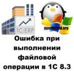 Ошибка при выполнении файловой операции в 1С 8.3