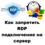 Как запретить RDP подключение к серверу, за минуту