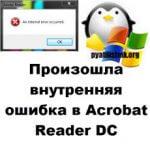 Произошла внутренняя ошибка в Acrobat Reader DC