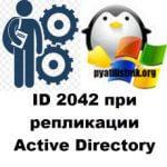 ID 2042 при репликации Active Directory, решаем за минуту