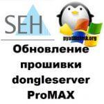 Обновление прошивки dongleserver ProMAX
