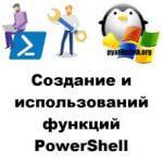 Создание и использований функций PowerShell