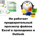 Не работает предварительный просмотр файлов Excel в проводнике и Outlook