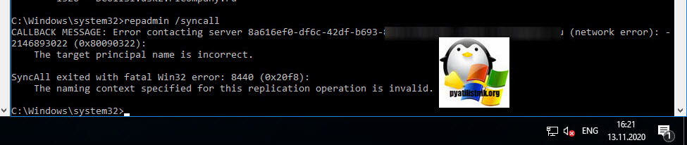 (0x80090322): The target principal name is incorrect. SyncAll exited with fatal Win32 error: 8440 (0x20f8): The naming context specified for this replication operation is invalid