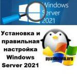Установка и настройка Windows Server 2022