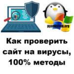 Как проверить сайт на вирусы, 100% методы