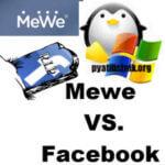 Mewe свободная социальная сеть, регистрация и настройка в России