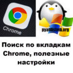 Поиск по вкладкам Chrome, полезные настройки