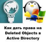 Как дать права на Deleted Objects в Active Directory