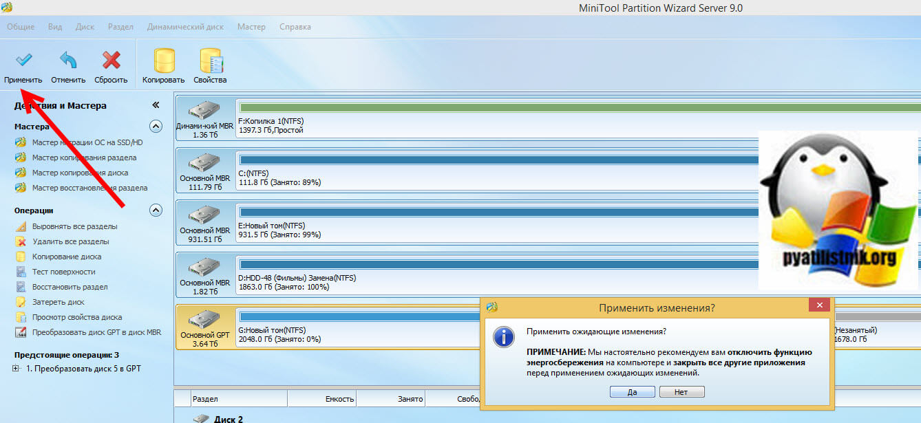 Подтверждение создания диска GPT в MiniTool Partition Wizard
